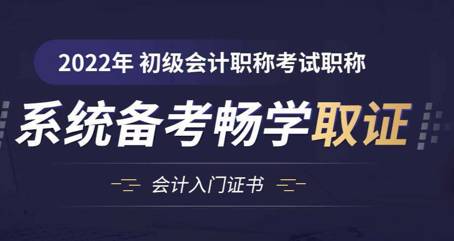 2022年普洱初级会计师考试培训简章