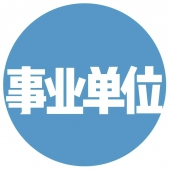 云南省公务员考试培训机构