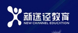 曲靖新途径教育